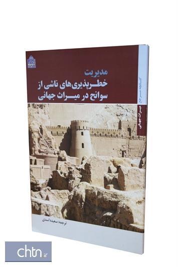 کتاب مدیریت خطر پذیری های ناشی از سوانح در میراث جهانی منتشر شد