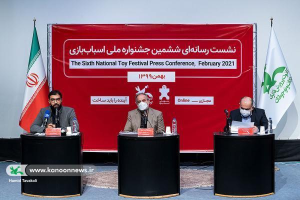 گشایش نمایشگاه و فروشگاه اینترنتی جشنواره ملی اسباب بازی از 28 بهمن